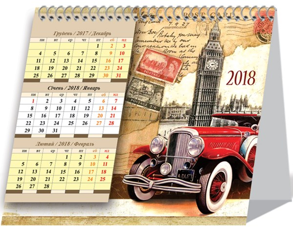 Календарь настольный квартальный с перекидным блоком шалаш спираль 16*14 см  Ретро авто 2018