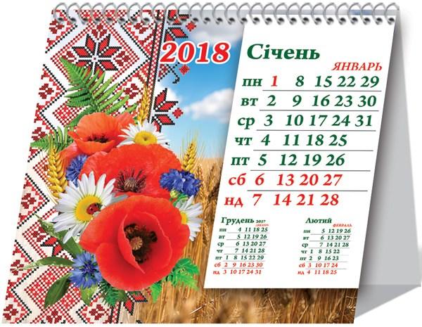 Календарь настольный квартальный с перекидным блоком шалаш спираль 16*14 см Украина 2018