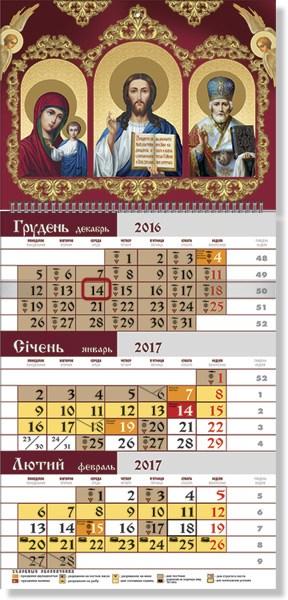 Календарь настенный (22*46см) спираль церковный Триптих 2017г