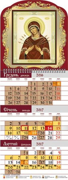Календарь настенный (22*46см) спираль церковный Семистрельная 2017г