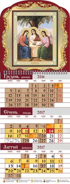 Календарь настенный (22*46см) спираль церковный Пресвятая Троица 2017г