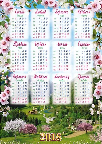 Календарь настенный А-2 (42*60см) вертик. Цветущая Украина 2018