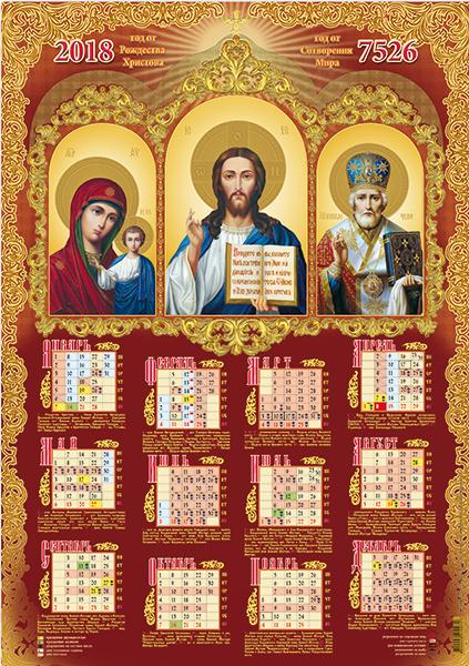 Календарь настенный А-2 (42*60см) вертик.церковный Триптих 2018 (рус.яз)