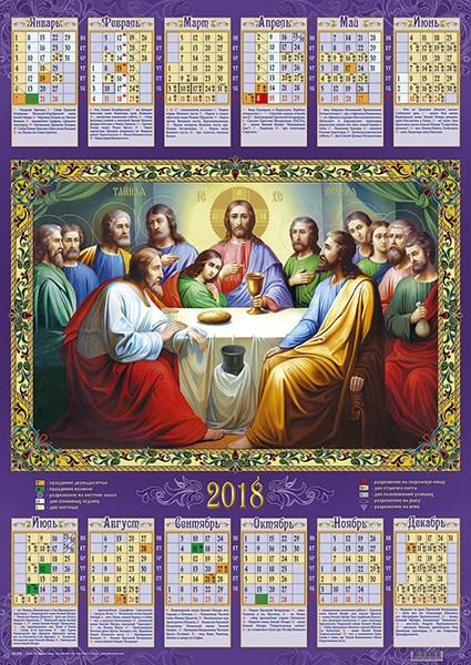 Календарь настенный А-2 (42*60см) вертик.церковный Тайная вечеря 2018