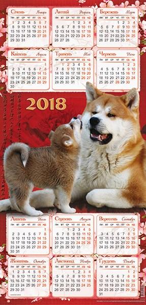 Календарь настенный В-2 (32*67см) вертик. Собачье счастье 2018