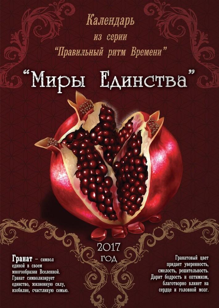 Книга- календарь А3 Миры Единства 2017г
