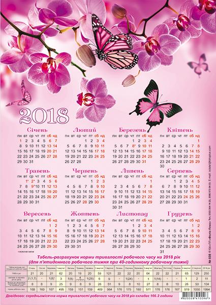 Календарь настенный А-4, Розовые орхидеи 2018