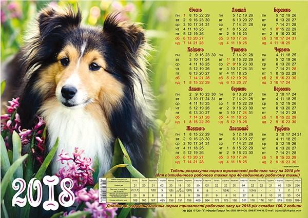 Календарь настенный А-4, гориз. Год собаки 2018