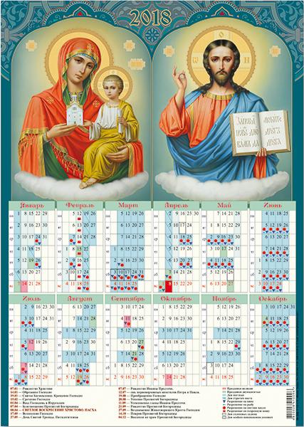 Календарь настенный А-4, церков. Диптих.Спаситель и Богородица 2018
