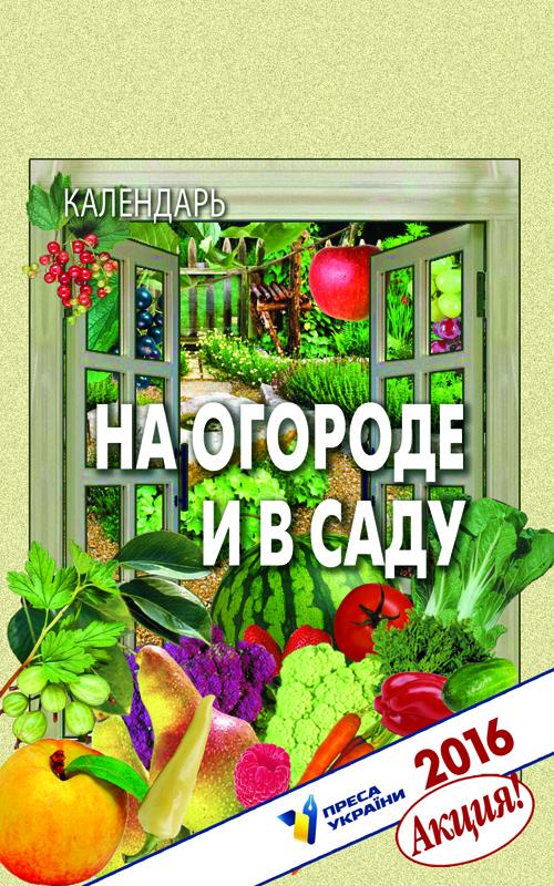 Календарь отрывной На огороде и в саду, рус. 2018 г.