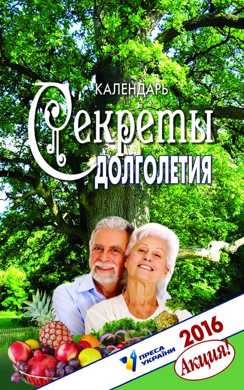 Календарь отрывной Секрети довголіття, укр. 2018