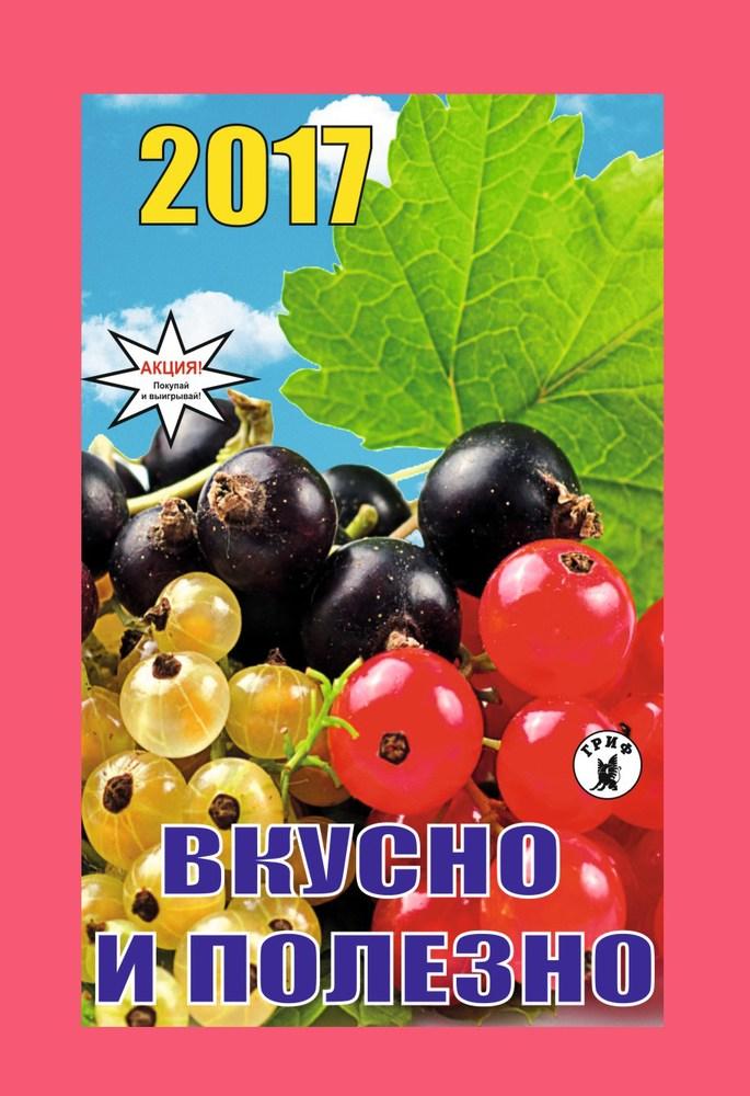Отрывной календарь Вкусно и полезно, 2017 г.