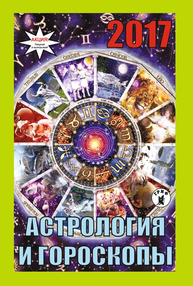 Отрывной календарь Астрология и гороскопы, 2017 г.