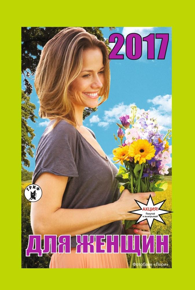 Отрывной календарь Для женщин, 2017г