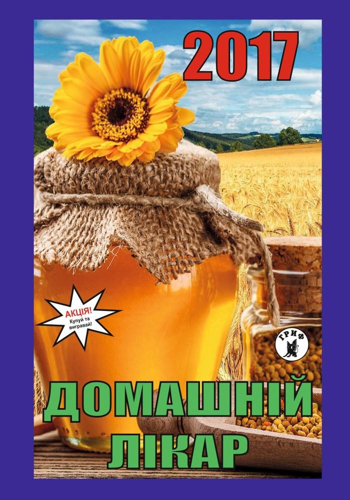 Отрывной календарь Домашний доктор, 2017 г.