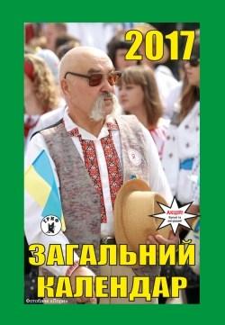 Отрывной календарь Общий календарь, 2017 г.