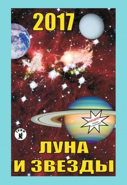 Отрывной календарь Луна и Звезды, 2017 г.