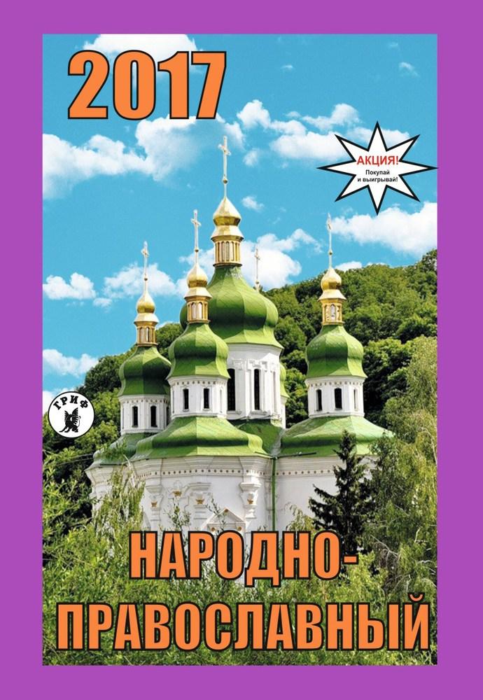 Отрывной календарь Народноправославный, 2017 г.