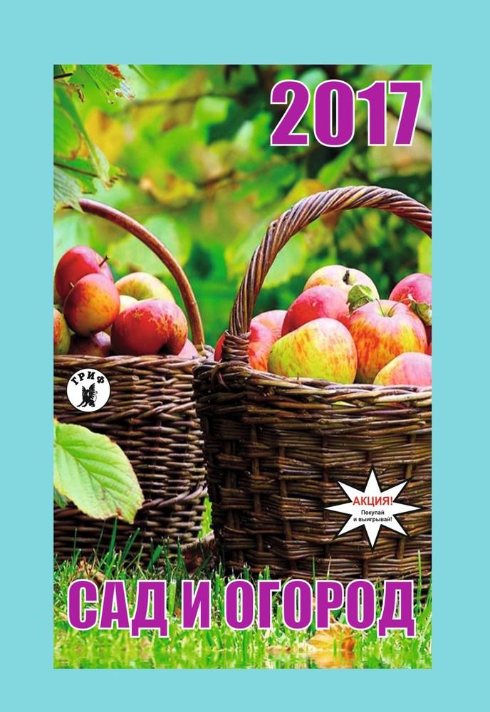 Отрывной календарь Сад и огород, 2017 г.