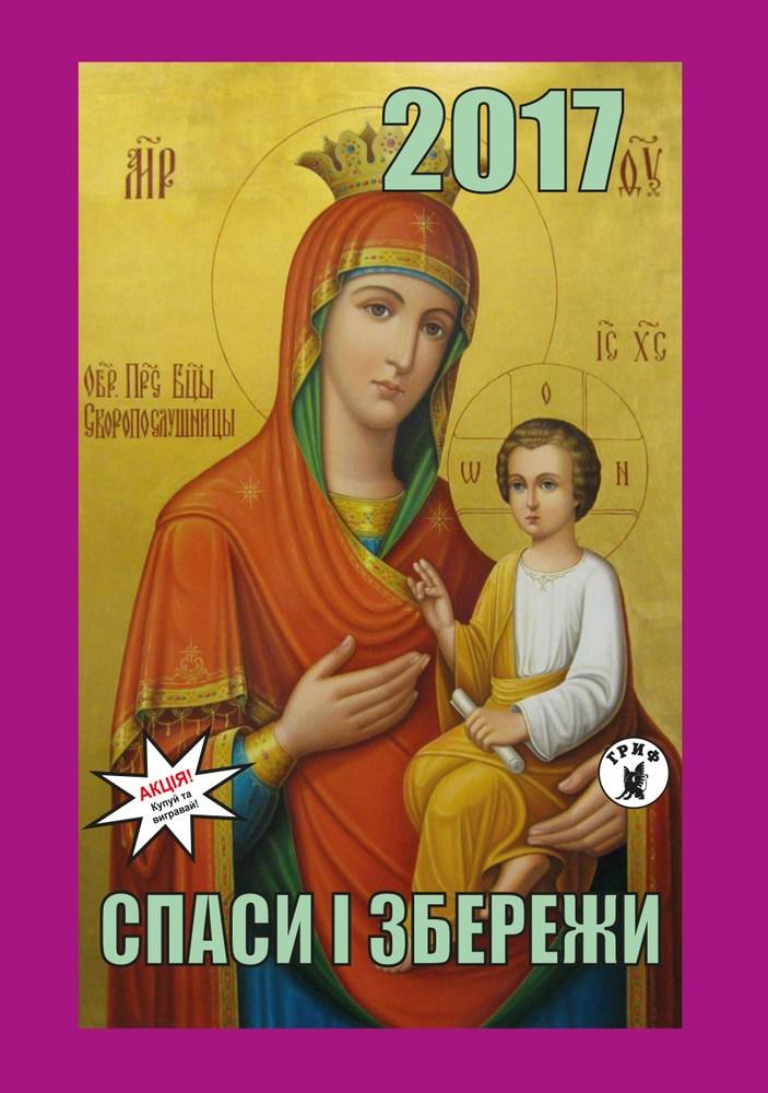 Отрывной календарь Спаси и сохрани, 2017 г.