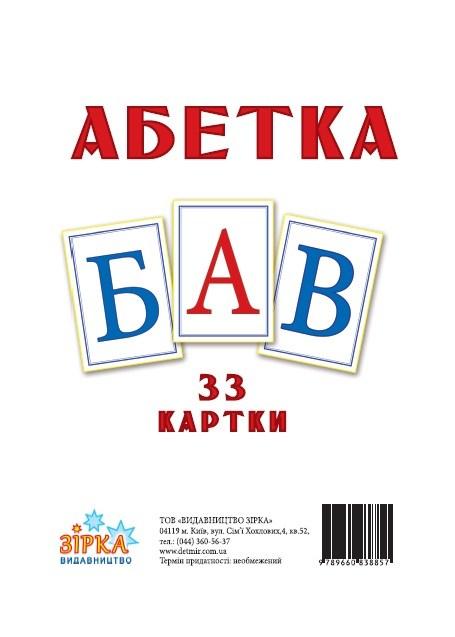 Карточки Большие Букви.Укр А5 (200х150 мм)