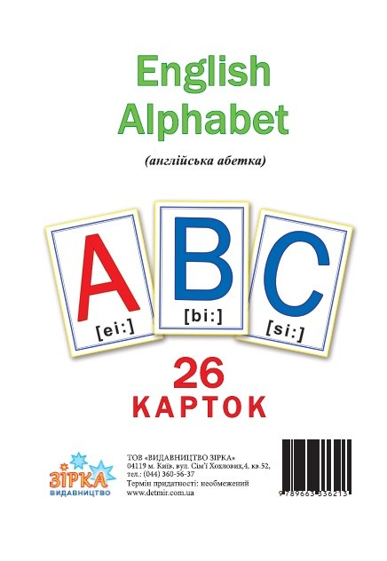 Карточки Большие Букви. Англ. А5 (200х150 мм)