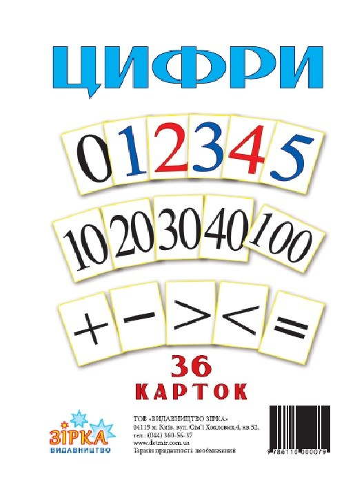 """Карточки """"Большие Цифры."""" А5 (200х150 мм)"""