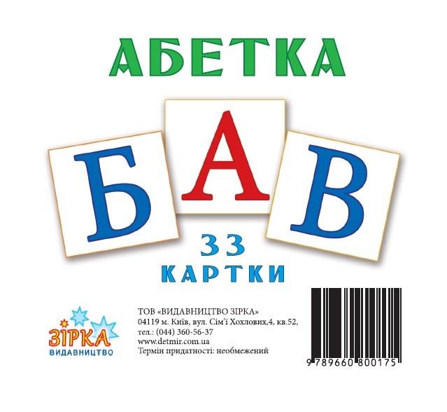 Карточки мини Буквы (110х110 мм)