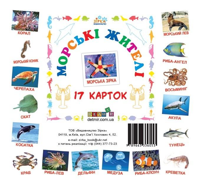 Карточки мини Морськие жители (110х110 мм)