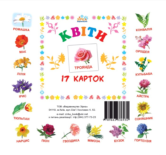 Карточки мини Цветы  (110х110 мм)