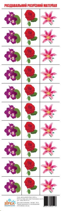 Разрезной материал Цветы,штука