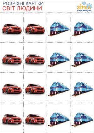 Разрезные карточки Транспорт,комплект