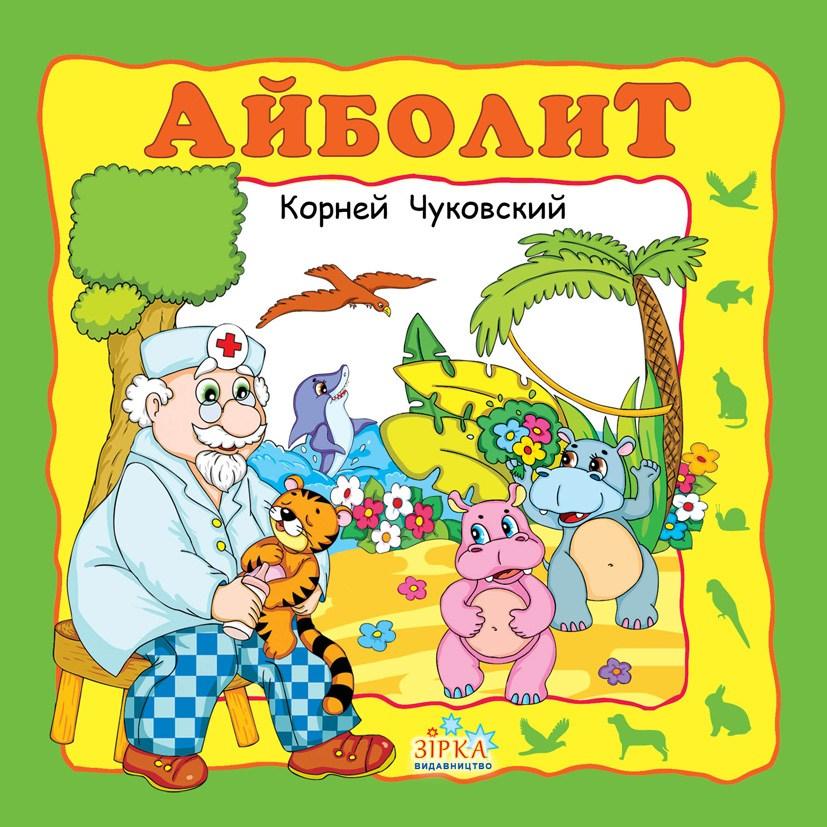 Любимые сказки. Чуковский: Айболит. Книжка
