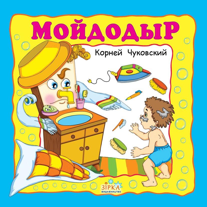 Любимые сказки Чуковский: Мойдодыр.Книжка