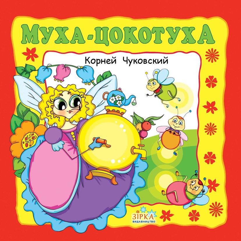 Любимые сказки. Чуковский: Муха-Цокотуха. Книжка