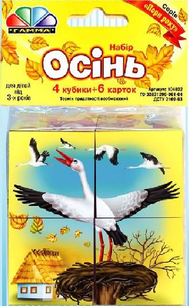 """""""Кубики """"""""Времена года.Осень"""""""", 4 шт."""""""