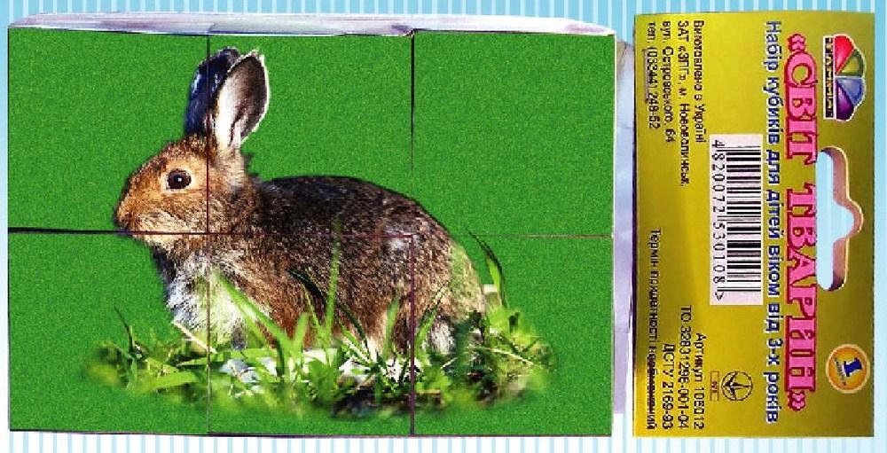 Кубики Мир животных  випуск 1, 6 шт.
