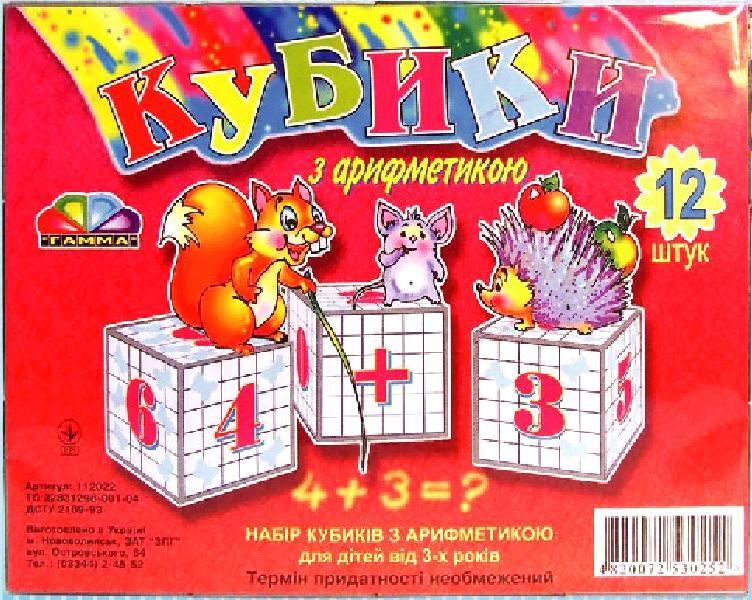 Кубики из арифметикой, 12 шт. в полипроп. уп