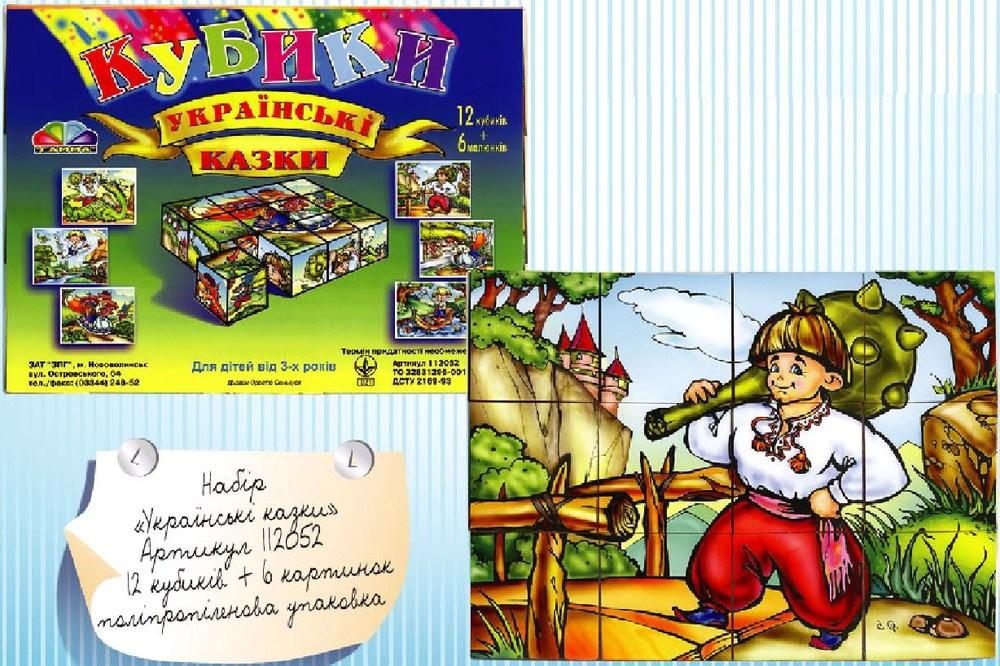 Кубики Украинские казки, 12 шт в полипроп. уп.