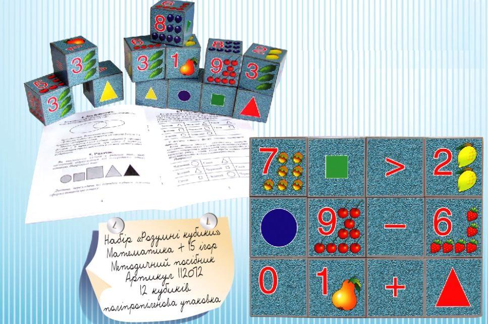 Кубики Математика + 15 игр, 12шт в полипроп. уп.