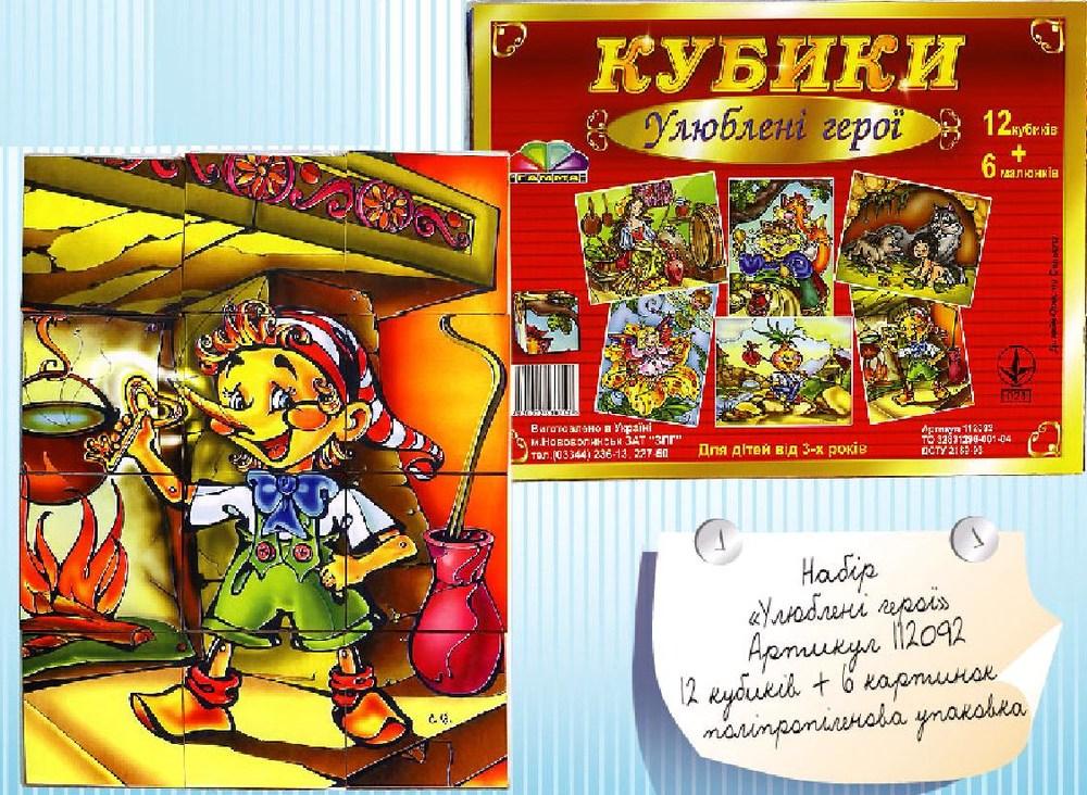 """""""Кубики """"""""Любимые герои"""""""", 12шт в полипроп. уп."""""""
