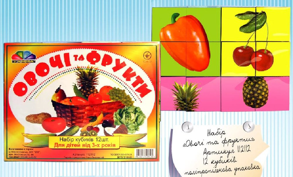Кубики Овощи и фрукты, 12шт в полипроп. уп.
