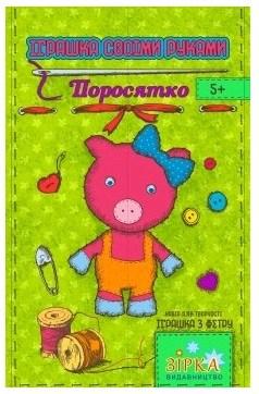 Фетровый набор-игрушка Поросенок