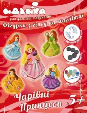 Фигурки из гипса на магнитах Очаровательные принцессы