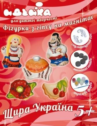Фигурки из гипса на магнитах Щира Україна