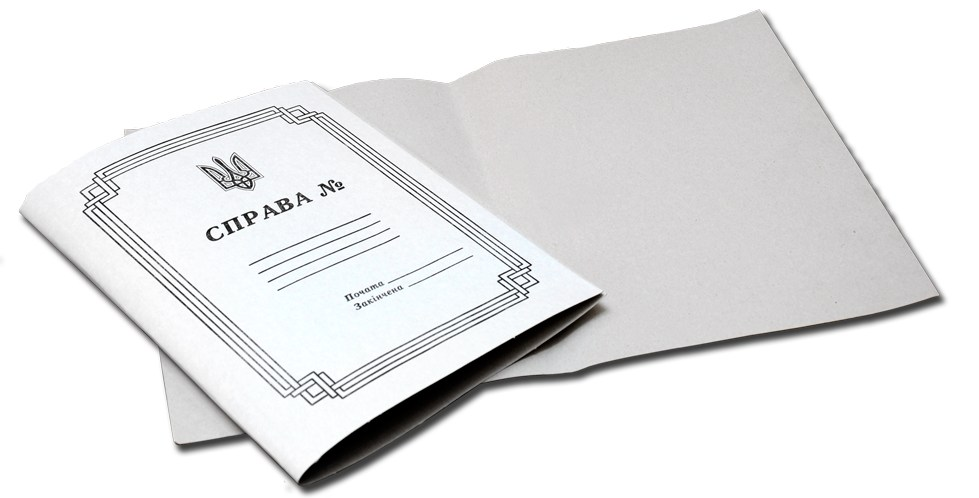 Папка Дело (Справа)