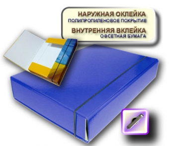 Папка-короб на резинке А4 синяя