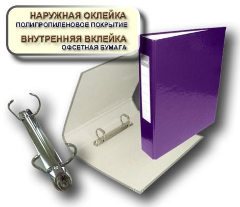 Папка А5 40мм на 2 кольца,фиолетовая