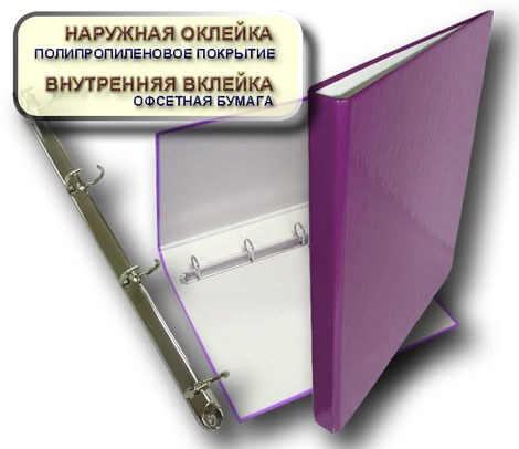 Папка А4 25мм на 4 кольца,фиолетовая