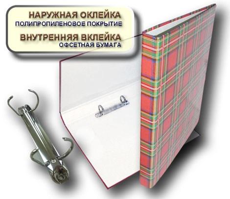 Папка А4 25мм на 2 кольца, шотландка